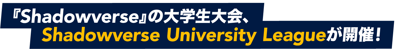 『Shadowverse』の大学生大会、Shadowverse University Leagueが